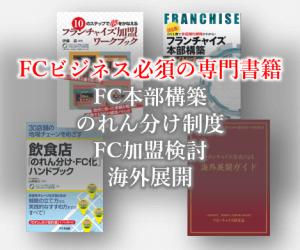 フランチャイズ専門書籍